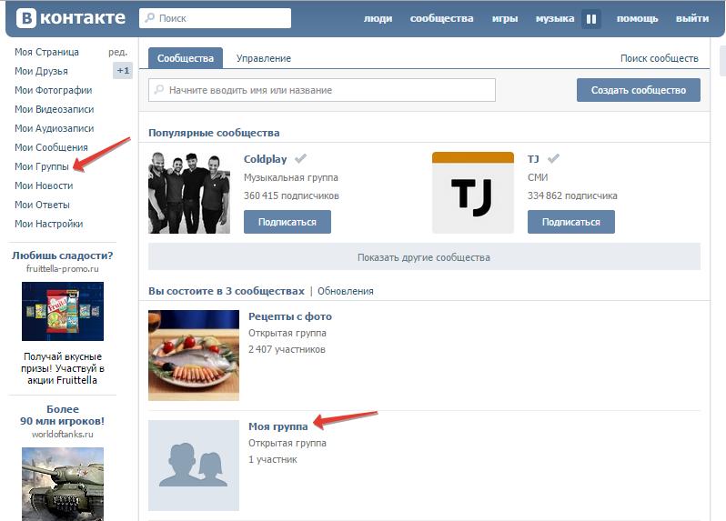 Как удалить фотографии ВКонтакте