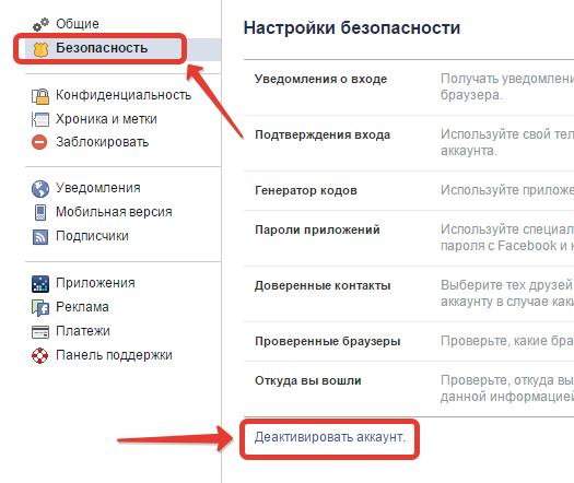2014-12-22 15-19-45 Настройки безопасности - Google Chrome