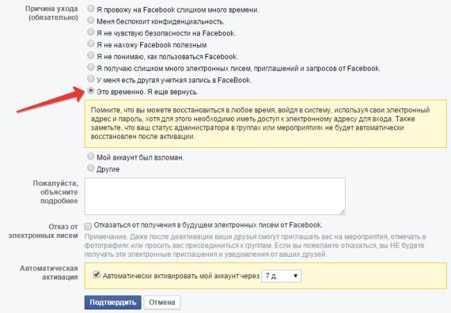 Причина удаления Фейсбук
