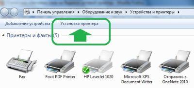 kak-ustanovit-setevoi-printer-windows-7