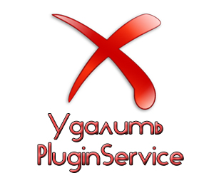 Удалить pluginservice