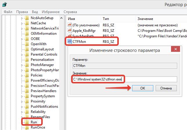 реестр языковая панель