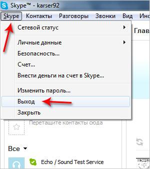 Выйти из Skype