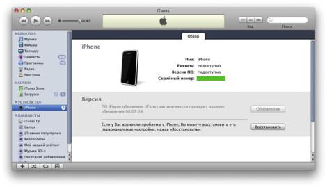 iTunes Устройства