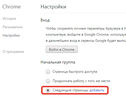2015-01-04 18-34-11 Настройки - Google Chrome