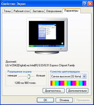 XP параметры экрана