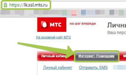 2015-01-07 12-05-56 Личный кабинет МТС - Google Chrome