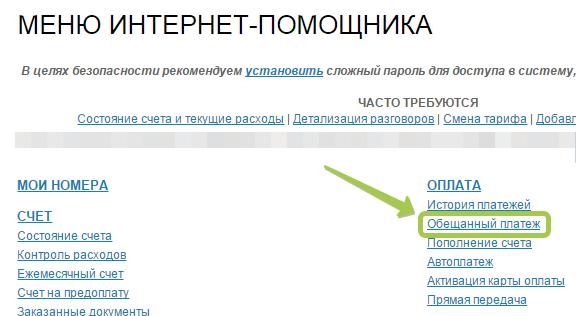 2015-01-07 12-08-14 Интернет-Помощник - Меню Интернет-Помощника - Google Chrome