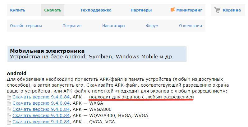 Загрузить APK-файл