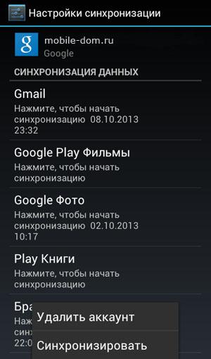 Удаление аккаунта Android
