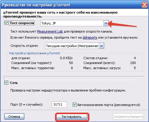 Настроить μTorrent
