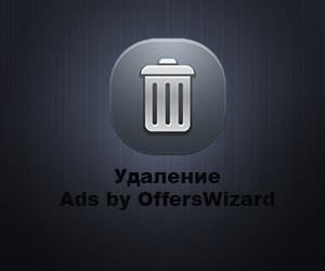 Удалить ADS