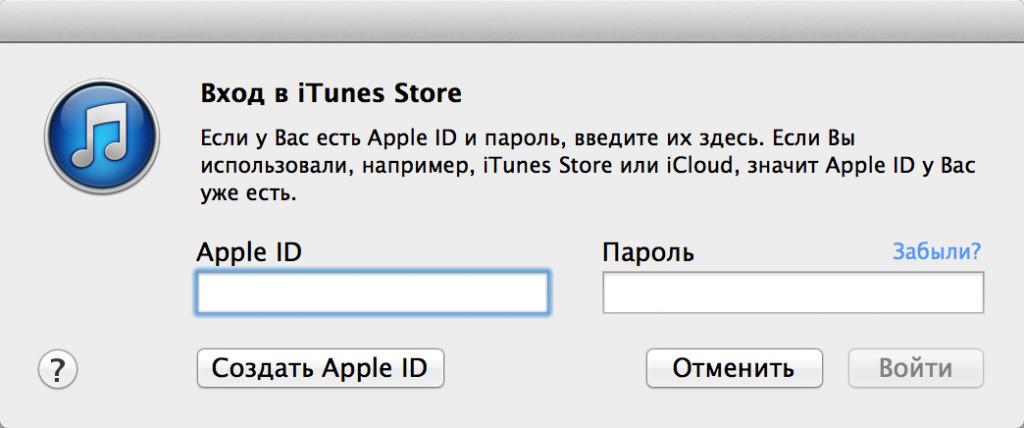 Зайти в iTunes