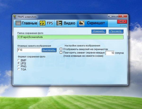 Настроить скриншоты