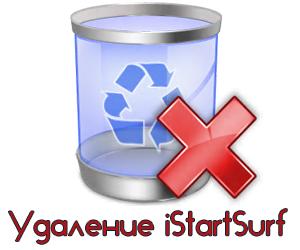 Удаление iStartSurf