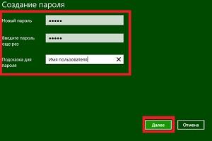 Создать пароль на Windows 8