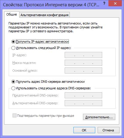 Получить IP-адрес