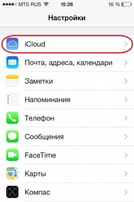 Настроить iCloud