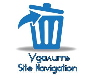 как удалить site navigation