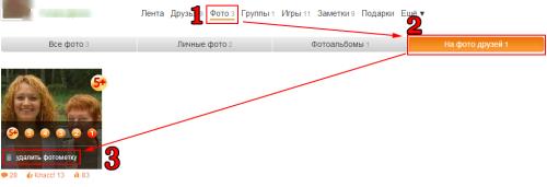 Удаление себя с фотографии в Одноклассниках