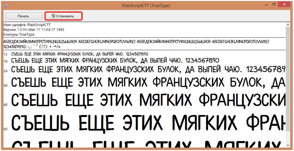 Установить шрифт