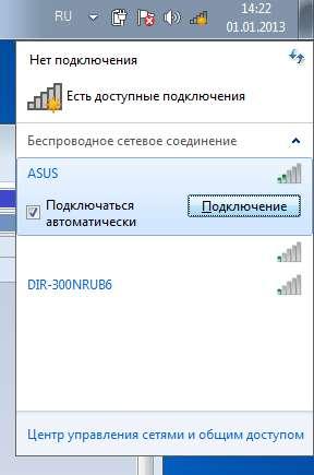 Подключиться к сети
