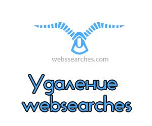 Удаление websearches