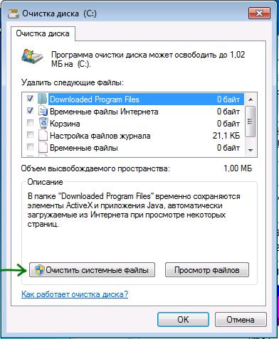 Очистить системный файлы