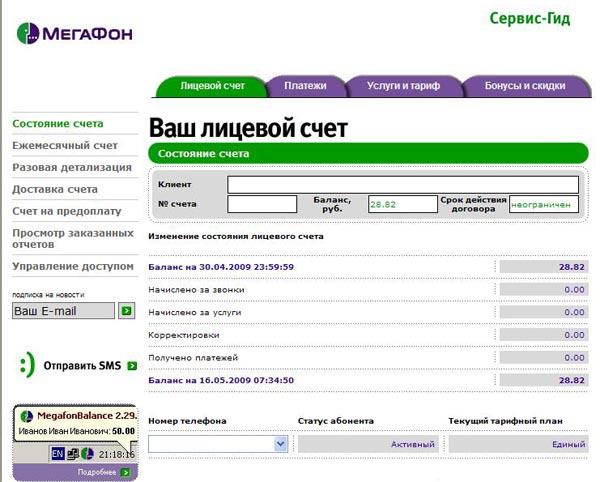 Подключение Мегафон вся Россия