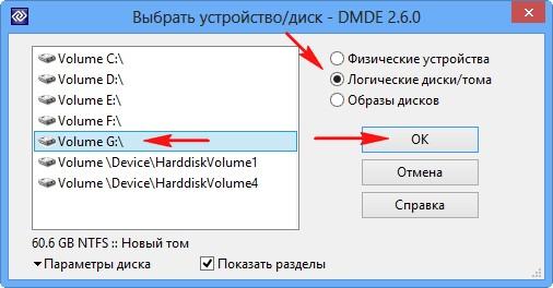 Выбрать диск