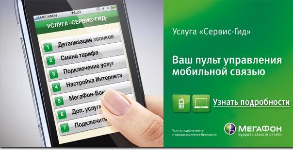 Приложения Мегафон
