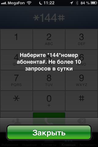 Просьба о звонке