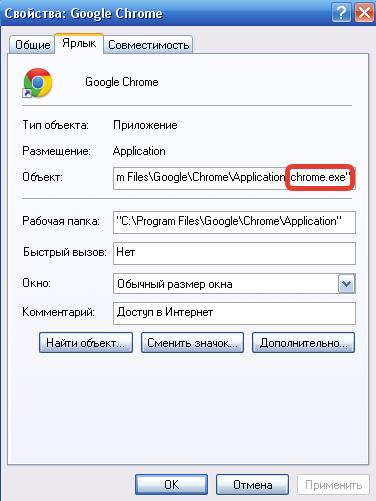 Объект в свойствах браузера