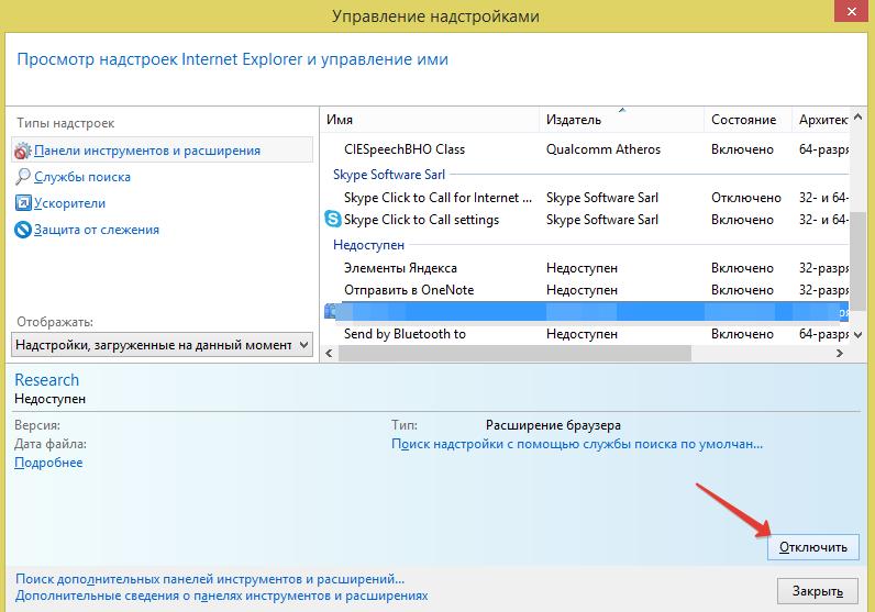 Отключить дополнение Internet Explorer