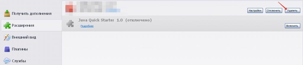 Убрать расширение Mozilla