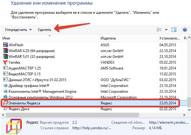 Удалить Элементы Яндекса