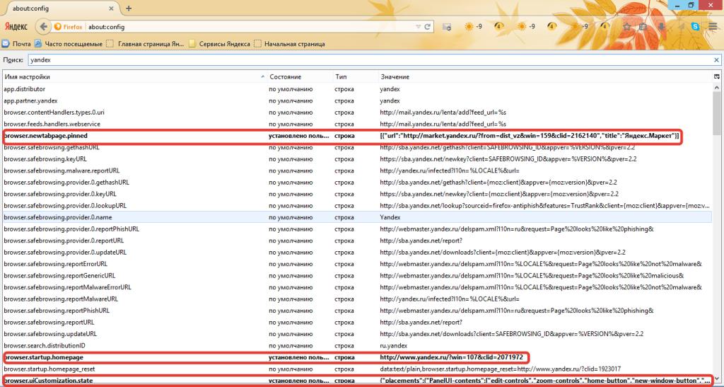 Удалить записи Mozilla