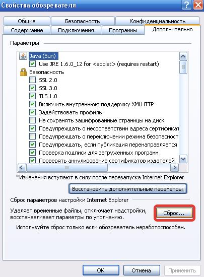 Сбросить Internet Explorer