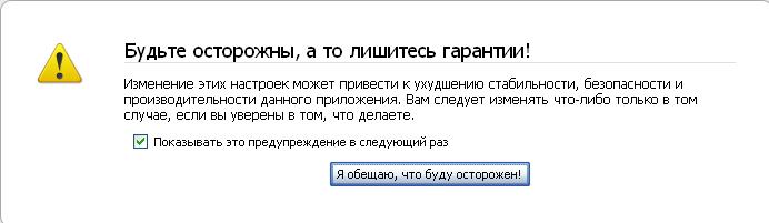 Предупреждение Mozilla