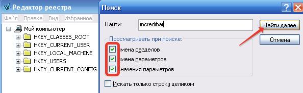 Удалить записи из реестра