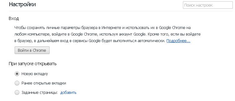 Настроить Chrome