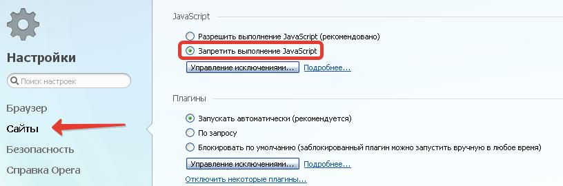 Запретить выполнение javascript