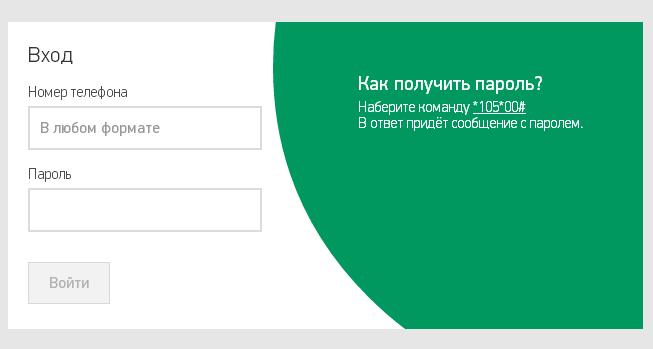 Получить пароль от Личного кабинета