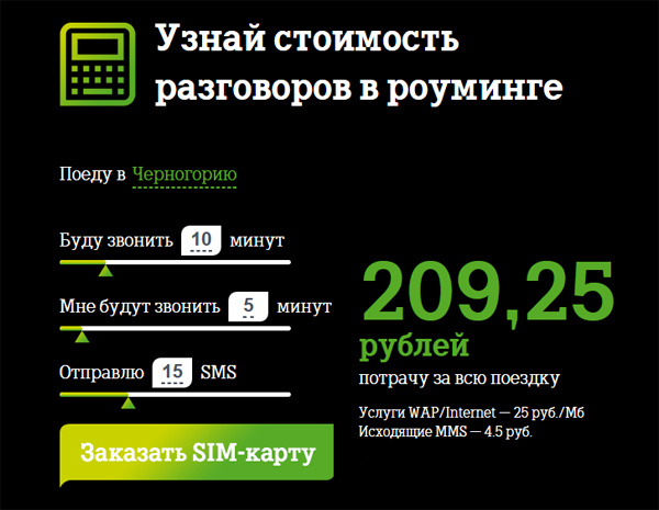 Стоимость услуг Теле2