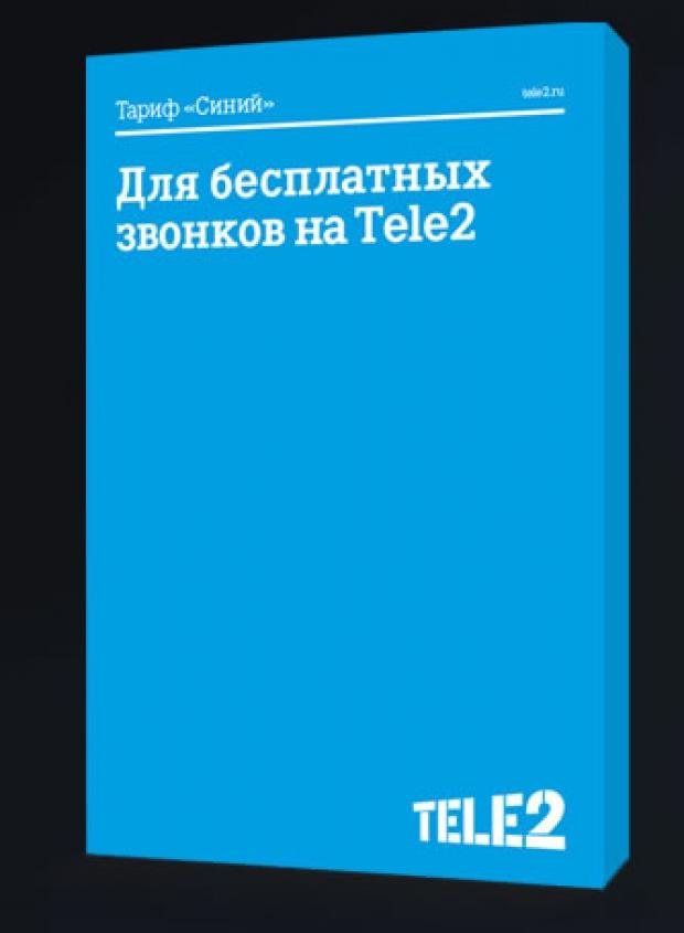 Синий тариф Теле2