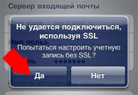 Не использовать SSL