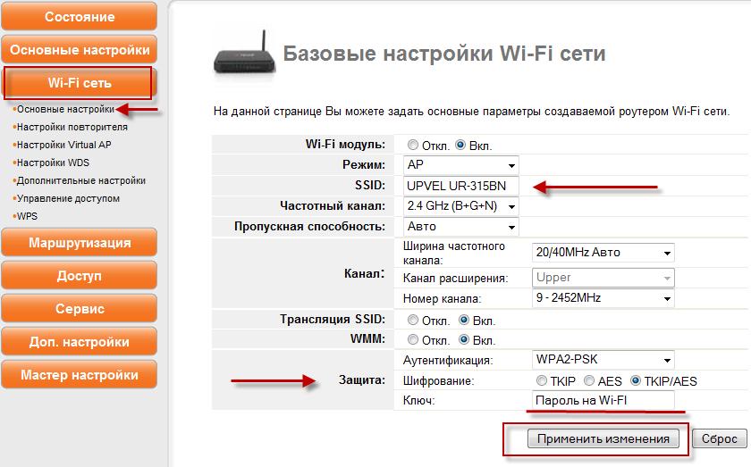 Настроить сеть Wi-Fi