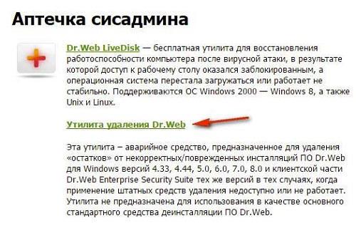 Утилита удаления Доктор Веб