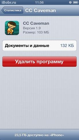 Удалить программу с iPhone
