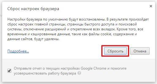 Сбросить настройки Chrome